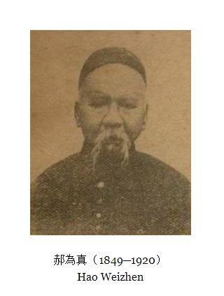 Hao Family Taijiquan